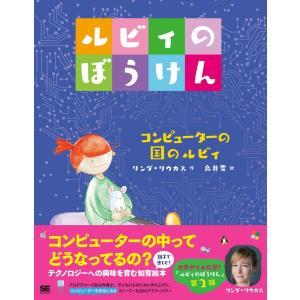 【知育絵本】ルビィのぼうけん コンピューターの国のルビィ|t-tokyoroppongi