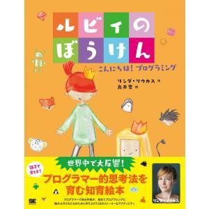 【知育絵本】ルビィのぼうけん こんにちは!プログラミング|t-tokyoroppongi