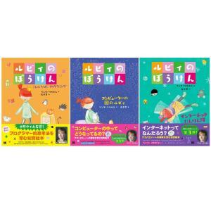 【ポイント5倍!】【知育絵本】ルビィのぼうけん シリーズ3冊セット|t-tokyoroppongi