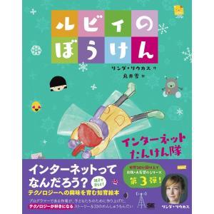 【知育絵本】ルビィのぼうけん インターネットたんけん隊|t-tokyoroppongi