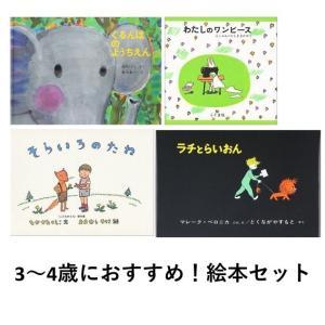 【送料無料】3~4歳におすすめ!絵本セット|t-tokyoroppongi