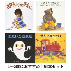 【送料無料】1~2歳におすすめ!絵本セット|t-tokyoroppongi