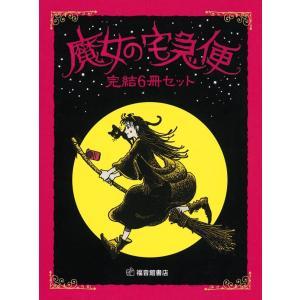 魔女の宅急便 完結6冊セット|t-tokyoroppongi