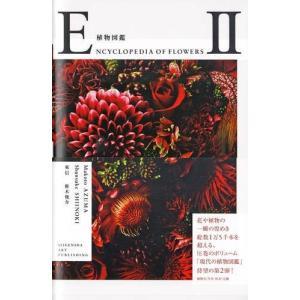 東 信 (著), 椎木 俊介 (写真) /ENCYCLOPEDIA OF FLOWERSII 植物図鑑|t-tokyoroppongi