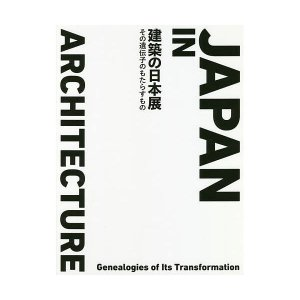 建築の日本展 その遺伝子のもたらすもの|t-tokyoroppongi