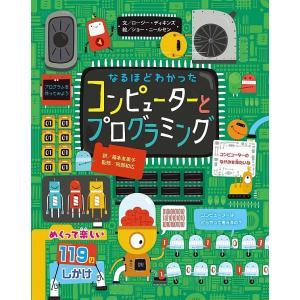 なるほどわかった コンピューターとプログラミング|t-tokyoroppongi