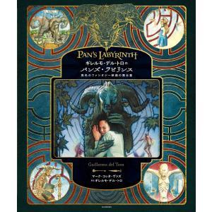 ギレルモ・デル・トロのパンズ・ラビリンス 異色のファンタジー映画の舞台裏|t-tokyoroppongi