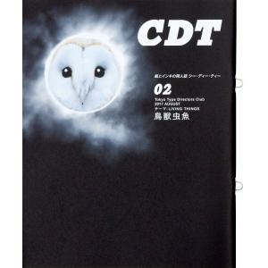 CDT 紙とインキの同人誌 02(2017AUGUST)|t-tokyoroppongi