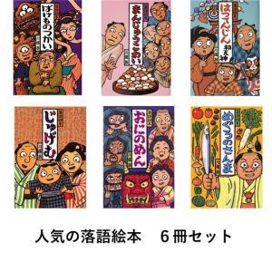 川端誠 落語絵本 人気の6冊セット|t-tokyoroppongi