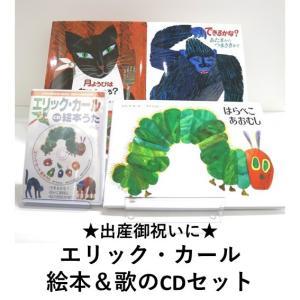 【出産祝いに】エリック・カール 絵本&歌のCDセット はらぺこあおむし できるかな? 月ようびはなにたべる?