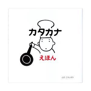 カタカナえほん|t-tokyoroppongi