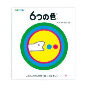 6つの色|t-tokyoroppongi