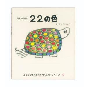22の色|t-tokyoroppongi