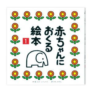 赤ちゃんにおくる絵本1|t-tokyoroppongi