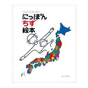 にっぽん地図絵本|t-tokyoroppongi