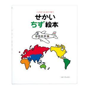 せかい地図絵本|t-tokyoroppongi