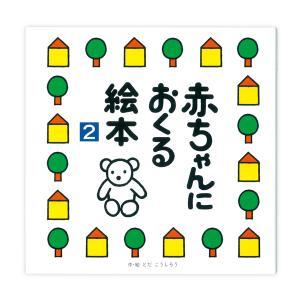 赤ちゃんにおくる絵本2|t-tokyoroppongi