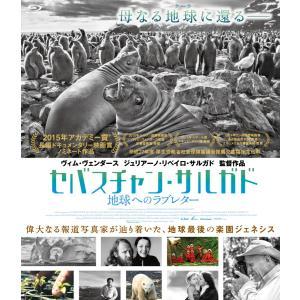 【Blu-ray】セバスチャン・サルガド 地球へのラブレター|t-tokyoroppongi