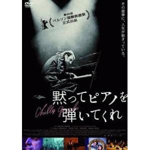 黙ってピアノを弾いてくれ DVD  HPBR346|t-tokyoroppongi