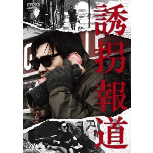 【DVD】誘拐報道|t-tokyoroppongi