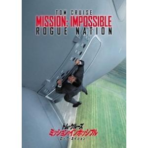 トム・クルーズ演じる伝説のスパイ、イーサン・ハントが数々の不可能なミッションに挑む大人気アクション・...