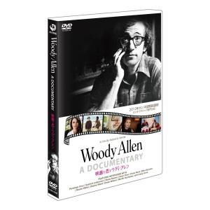 【DVD】映画と恋とウディ・アレン 完全版|t-tokyoroppongi