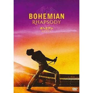 【期間限定40%OFF!!】ボヘミアン・ラプソディ DVD FXBA-87402 |t-tokyoroppongi