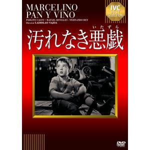 汚れなき悪戯 [DVD]|t-tokyoroppongi