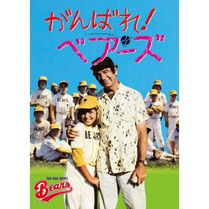 がんばれ!ベアーズ [DVD]|t-tokyoroppongi
