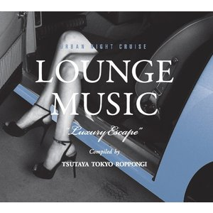 "【TSUTAYA TOKYO ROPPONGIオリジナルCD】URBAN NIGHT CRUISE LOUNGE MUSIC ""Luxury Escape""