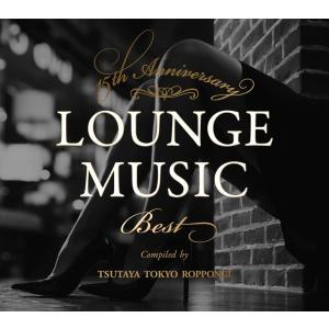 【TSUTAYA TOKYO ROPPONGIオリジナルCD】15th Anniversary LOUNGE MUSIC BEST|t-tokyoroppongi
