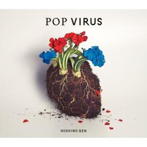 ★先着特典付き!★星野源New Album 『POP VIRUS』 初回限定盤A【CD+ブルーレイ+特製ブックレット】VIZL-1490|t-tokyoroppongi