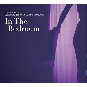 【TSUTAYA TOKYO ROPPONGIオリジナルCD】In The Bedroom|t-tokyoroppongi