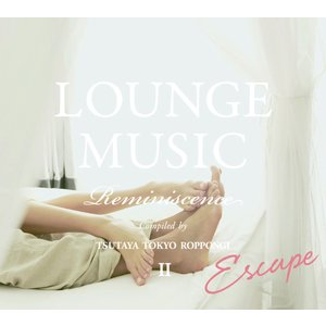 【TSUTAYA TOKYO ROPPONGIオリジナルCD】LOUNGE MUSIC Reminiscence II|t-tokyoroppongi