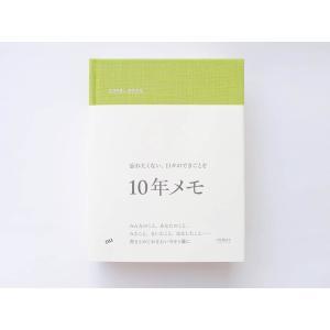 【忘れたくない、日々のできごとを1冊に】10年メモ(2019年〜2029年版)全5色 日記帳/ダイアリー|t-tokyoroppongi