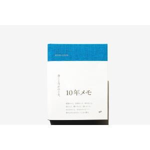 【10年の日々をこの1冊に】10年メモ(2017年〜2027年版)全5色 日記帳/ダイアリー