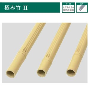 グローベン AS系樹脂丸竹 極み竹2 A40EQ122KY 直径22mm 黄 節塗装あり 長さ4000mm