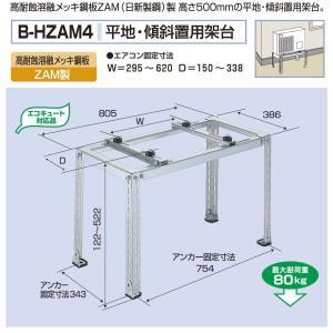 バクマ工業  エアコン室外ユニット用据付架台 平地・段差置用...