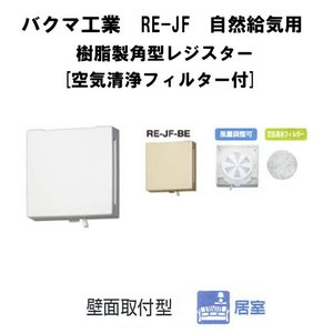 バクマ工業  RE-100JF 自然給気用 樹脂製角型レジスター  空気清浄フィルター付 壁面取付用
