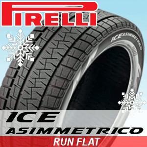 PIRELLI (ピレリ) ICE ASIMMETRICO 245/45R18 r-f スタッドレスタイヤ ランフラットタイヤ アイスアシンメトリコ