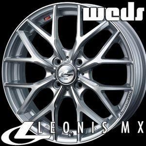 WEDS LEONIS MX 15inch 4.5J PCD:100 穴数:4H カラー:HSIIISC / PBMC/TI / BMCMC ウェッズ レオニス エムエックス