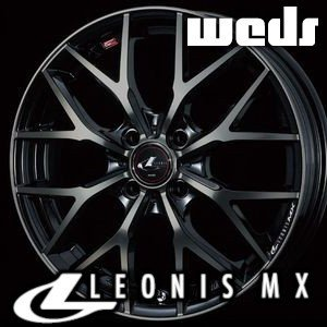 WEDS LEONIS MX 15inch 5.5J PCD:100 穴数:4H カラー: PBMC/TI ウェッズ レオニス エムエックス