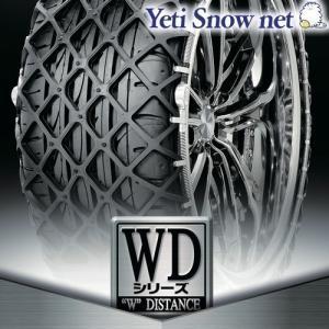 Yeti Snow net 品番:0276WD WDシリーズ 175/70R13 ホンダ キャパ 型式:GA4系 イエティ スノーネット タイヤチェーン