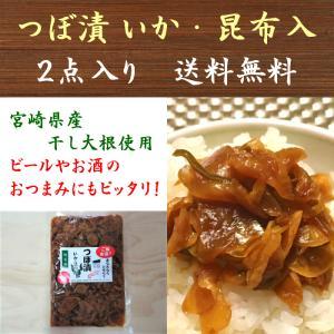 宮崎県産つぼ漬に、本醸造しょうゆ・スルメイカ・北海道産昆布をミックスした珍味風のお漬物です。 北陸の...