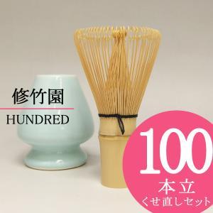 茶道具 茶せん 茶筅 ( 100本立て ) とくせ直しセット 百本立て