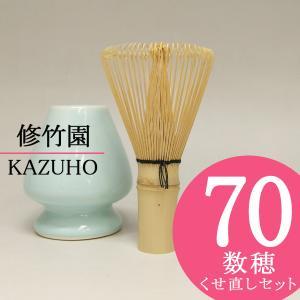 茶道具/茶せん 茶筅(数穂70本立て)とくせ直しセット