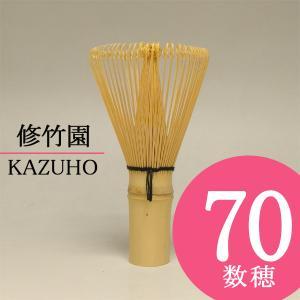 茶道具/茶せん 数穂(かずほ) 70本立茶筅