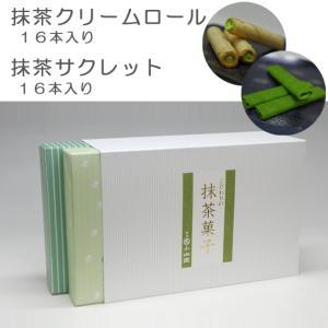 抹茶スイーツ/丸久小山園 菓子詰合せ 抹茶クリームロール 1...