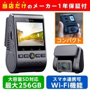 ドライブレコーダー 前後 2カメラ Wi-Fi搭載 GPS WDR SONY製センサー 前後STARVIS 夜間撮影に強い 駐車監視 地デジノイズ対策済み VIOFO A129 Duo|ta-creative