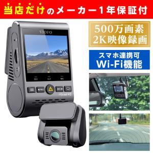 ドライブレコーダー ドラレコ SONY製センサー QuadHD 500万画素 広角140°Wi-Fi搭載 WDR補正 駐車監視 夜間撮影に強い Viofo A129 Plus Duo ta-creative